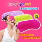 USB熱敷發熱眼罩 水水最愛 緩解疲勞黑...