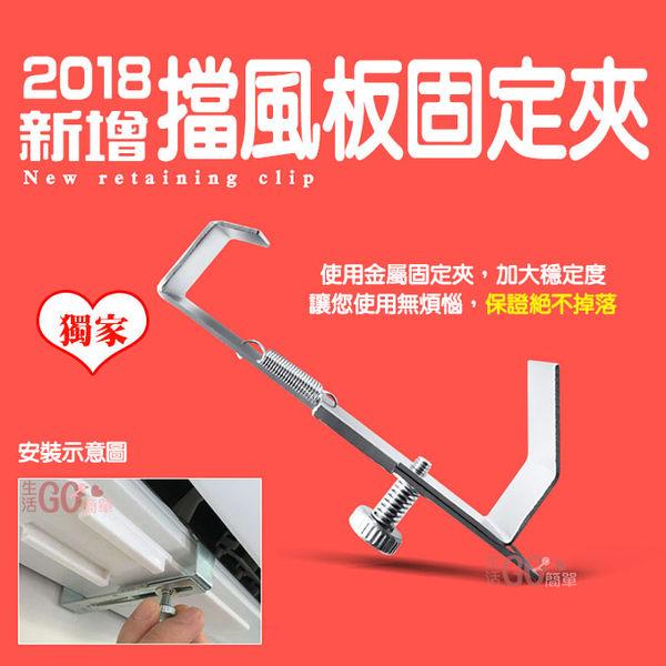 生活用品 調節式冷氣引流空調板 擋風板 導風板 冷氣板 風向板 現貨販售【SHYP0040】