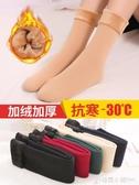 襪子女雪地襪加厚加絨肉色中長筒棉襪漏露腳踝脖光腿神器 格蘭小舖