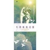 天使療癒花園 (4CD)