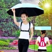 雨傘背包式遮陽傘戶外防曬頭頂太陽傘釣魚傘帽帶神器  WD 雙十二全館免運