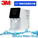 新春限時價 【Banana Water Shop 新品免運到府+零利率分期】3M L21 移動式過濾飲水機-內置過濾免安裝