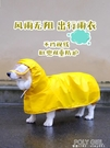 寵物狗雨衣柯基雨衣防水防臟護肚子泰迪比熊雪納瑞中小型犬外出衣 polygirl