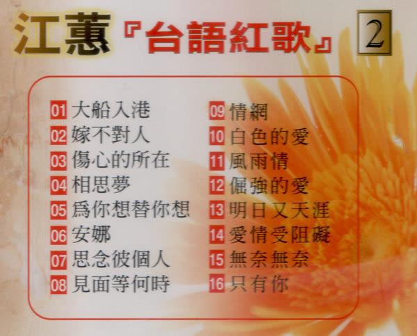 江蕙 台語紅歌 第2輯 CD (購潮8)