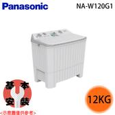 【Panasonic國際】12公斤 直立式定頻洗衣機  NA-W120G1 免運費