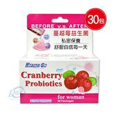 生達 蔓越莓益生菌健康粉 50倍濃縮蔓越莓 30包 專品藥局【2000127】