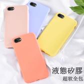 iPhone 8 Plus 手機殼 液態矽膠 全包保護套 超薄裸機手感 防摔軟殼 簡約 純色保護殼 iPhone8 i8 8P