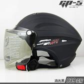 附鏡片 GP-5 雪帽 GP5 A039 037 039 消光黑 通風透氣 抗UV 半罩 安全帽 內襯可拆洗