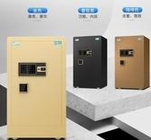 保險櫃虎牌保險櫃60CM 家用小型指紋保險箱 辦公全鋼智慧防盜保管箱新品 DF 雙十二