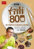 (二手書)台南80攤:徐天麟帶你吃遍道地台南美食