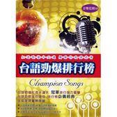 音樂花園-台語勁爆排行榜CD (10片裝)