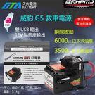 ✚久大電池❚ 威豹救車霸( G5E )智慧版  點菸母座 雙USB輸出 (LED照明燈+電壓錶) 超強啟動力