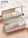 便攜簡約首飾盒飾品耳環戒指收納盒耳釘項鏈...