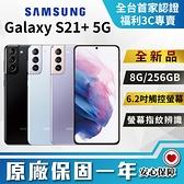 【創宇通訊│全新品】台灣公司貨 SAMSUNG Galaxy S21+ 256GB 5G手機 開發票