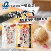 日本 ICHIEI 一榮 和顏愛味 起司 70g 干貝起司 炭烤墨魚起司 起司 起司塊 下酒菜 零嘴