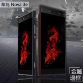 極光邊框 HUAWEI 華為 Nova 3e 保護套 雙色 金屬邊框 手機邊框 手機殼 手機套 保護殼 航空金屬鋁