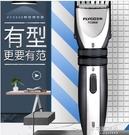 理髮器電推剪充電式電推子成人嬰剃髮電動頭髮剃頭刀家用【全館免運】