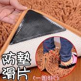防滑墊片防滑貼(一組8片)-地毯地墊適用固定防滑矽膠墊73pp435[時尚巴黎]