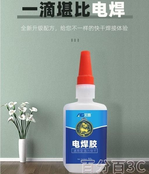 膠水 艾高603透明環保強力萬能502膠水粘塑料木頭金屬玻璃陶瓷亞克力鐵 百分百