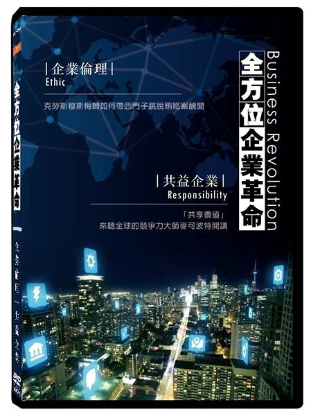 全方位企業革命:企業倫理.共益企業 DVD 免運 (購潮8)