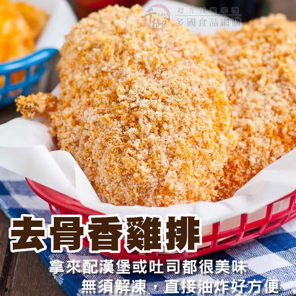 去骨香雞排(5片)500g 香雞堡夾層 炸物 冷凍配送[CO17282]千御國際