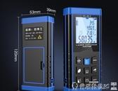 工業尺 激光測距儀高精度紅外線測量儀手持距離量房儀激光尺電子尺LX  新品爾碩 雙11