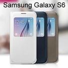 【吊卡裝】Samsung G9200 Galaxy S6 原廠皮套 視窗感應皮套