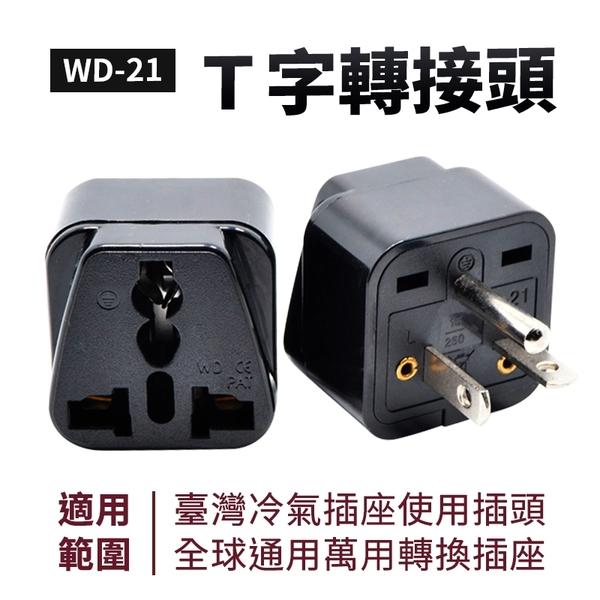 T字轉接頭 三腳插座轉接頭 無變壓功能 220V可轉接 臺灣冷氣插座 WD-21 轉接頭 ⭐星星小舖⭐