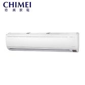[CHIMEI 奇美]白金系列 9-10坪 定頻冷專一對一分離式冷氣 RB-S56CW1/RC-S56CW1