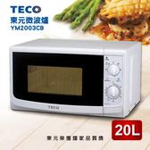 [快速]TECO東元 20公升轉盤微波爐 YM2003CB