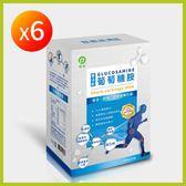 葡萄糖胺靈活飲 6盒