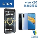 vivo X50專用空壓氣墊保護殼【葳訊數位生活館】