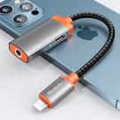 Mcdodo Lightning/iPhone轉接頭轉接器轉接線 3.5mm 聽歌充電線控通話 積木系列 麥多多
