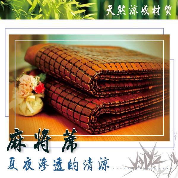 (雙人加大)180X186工藝編織麻將蓆/涼墊/竹蓆MJ-004 免運