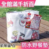 【小福部屋】日式 凱蒂貓 防水三層卡通造型 露營野餐郊遊墊 附提袋4~5人(LL/180×180CM)【新品上架】