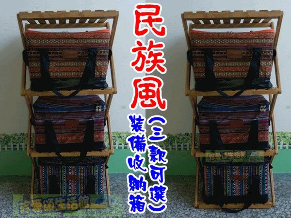 【JIS】A220 民族風裝備收納箱 可搭配戶外層架 置物箱 裝備提袋 儲物箱 野餐籃 露營 特價499