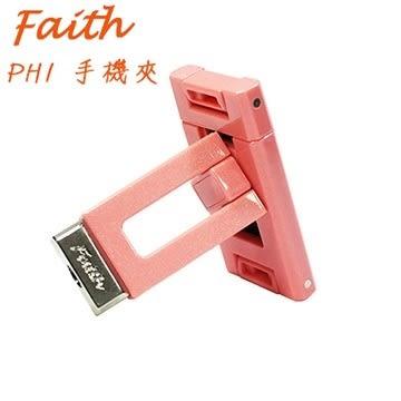 【聖影數位】Faith 輝馳 PH1 手機夾 耐磨UV光油塗層可360度旋轉 高度:55-95mm  適用5.5吋內手機 櫻花粉