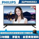★送烤麵包機★PHILIPS飛利浦 32吋液晶顯示器+視訊盒32PHH5553