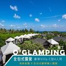 【墾丁】O'GLAMPING全包式露營豪華villa C型4人用(活動)