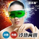 【618好康又一發】冰眼罩冷敷眼罩冰敷熱敷加熱護眼罩