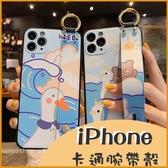 蘋果 iPhone 7 i8 Plus SE2 iPhone8 6s Plus i6 卡通浮雕背板 防丟殼 防摔 腕帶手機殼 影片支架 軟殼 可愛熊