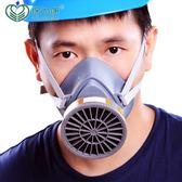 防毒面具 噴漆專業防護面罩防化工氣體油漆甲醛異味專用 DN7552【歐爸生活館】