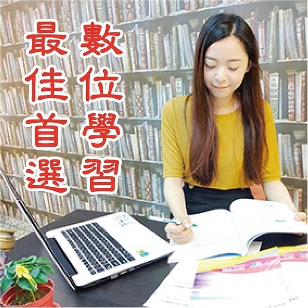 三元及第-私醫聯招/線上課程【行動數位-旗艦版】