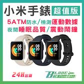 【刀鋒】小米手錶 超值版 現貨 當天出貨 心律 運動手錶 智能 小米 多功能手錶 智慧手錶 定位