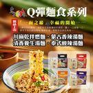 ~東方韻味Q彈麵食系列~蒙古香辣湯麵/清香養生湯麵
