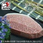 【超值免運】日本A5純種黑毛和牛凝脂牛排2片組(250公克/1片)