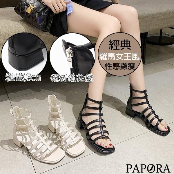 PAPORA羅馬式後拉錬休閒涼鞋KS3078黑色/米色
