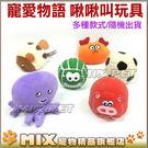◆MIX米克斯◆寵愛物語.可愛啾啾叫玩具...