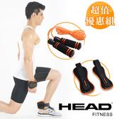 HEAD海德 超值組合-專業跳繩+專業腳踝加重器2x0.5kgs