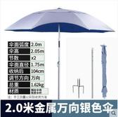 釣魚傘大釣傘2.2米萬向防雨戶外釣傘折疊傘 cf 全館免運